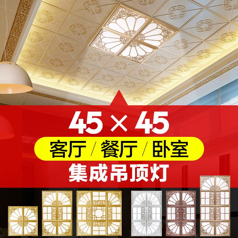 平板灯led客厅厨房灯厨卫嵌入式450x450集成吊顶灯拼花组合45x45