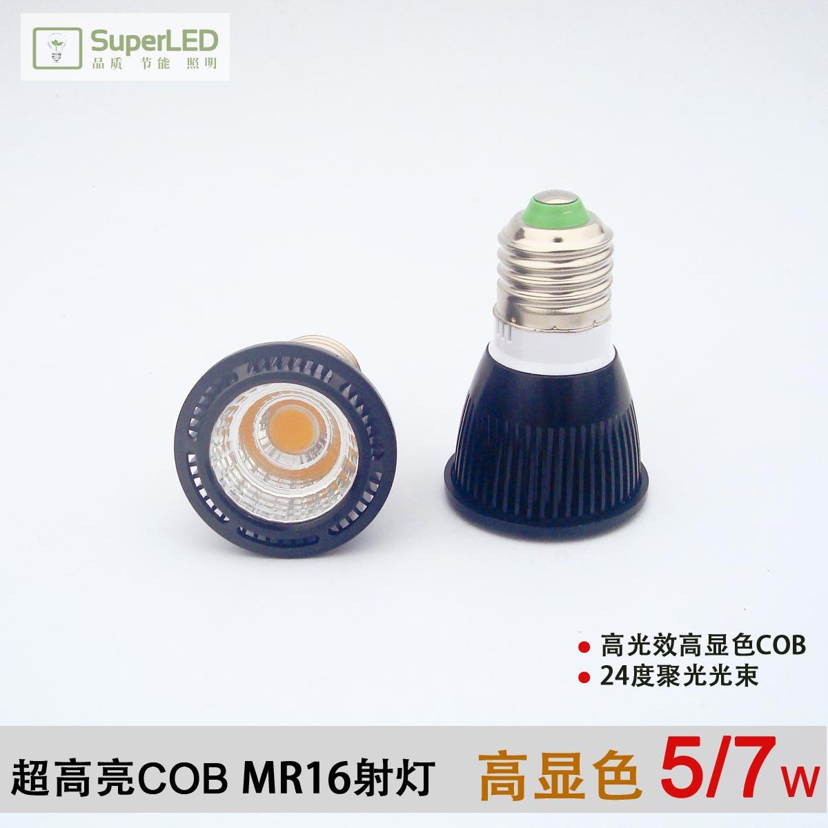 超高亮MR16射�� 餐�dE27高�@色LED�襞� COB黑色15 24度透�R反光杯