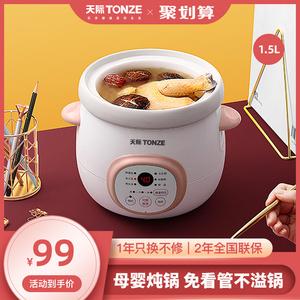 天际电炖炖锅陶瓷煲汤家用煲汤锅