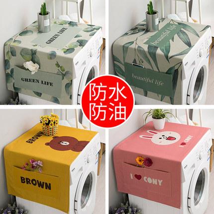 北欧简约滚筒洗衣机罩冰箱罩厨房防尘布床头柜盖布棉麻防水遮盖巾