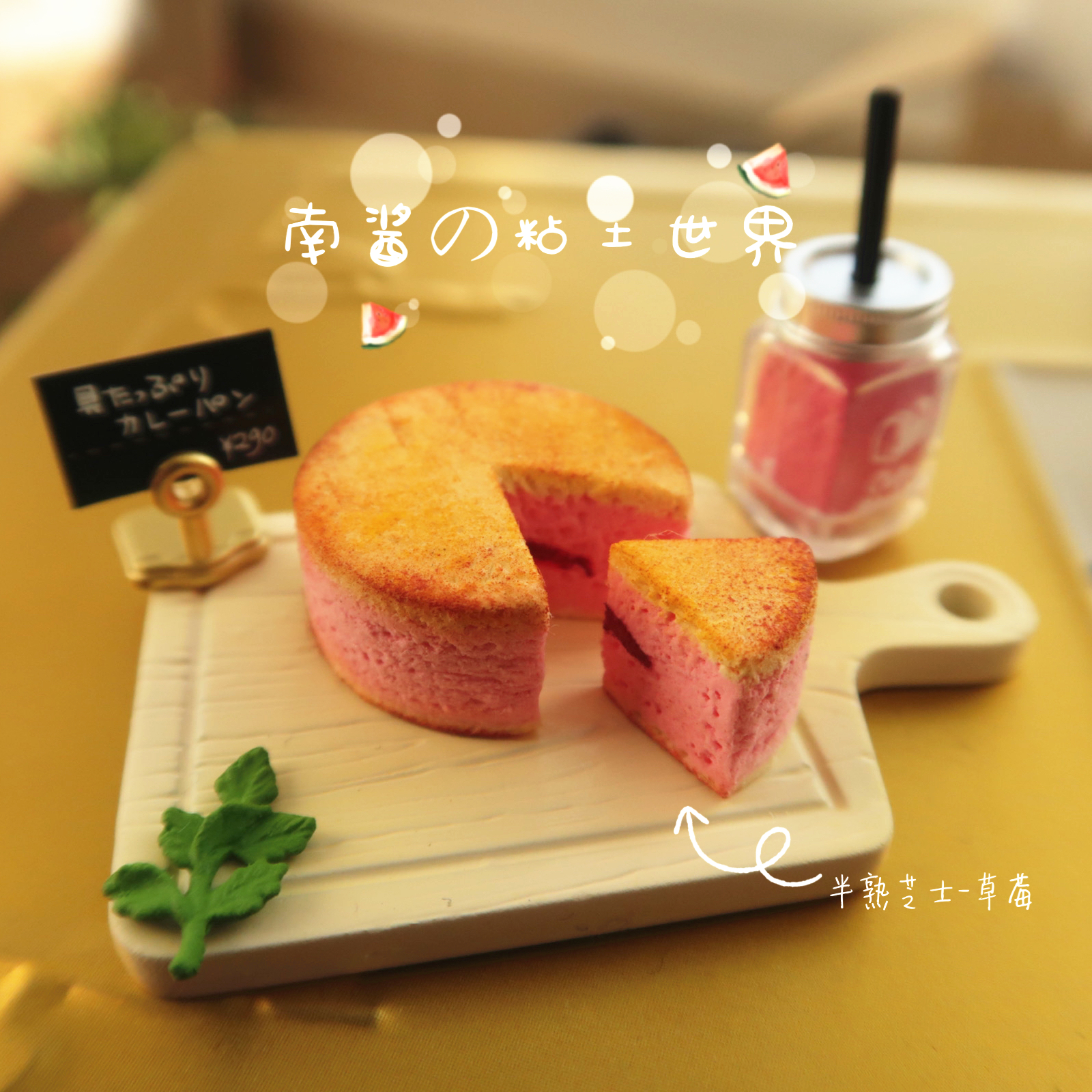 Miniature world food toy cheese cake ob11 Mini scene 12 point Baby House accessories BJD food model