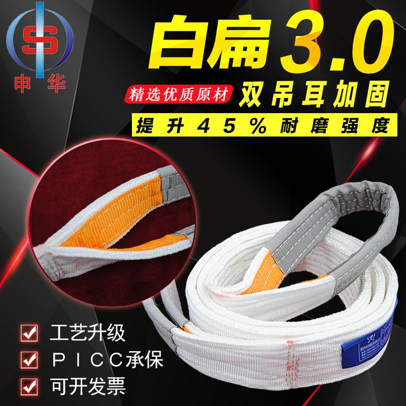 Промышленность строп белый квартира привод начало вес строп стропы вешать загрузка 2/3/5/6/8/10/15 тонна / метр