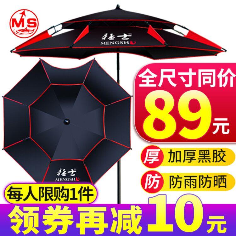 猛士釣魚傘大釣傘加厚萬向魚傘雙層防暴雨防曬遮陽傘臺釣折疊傘
