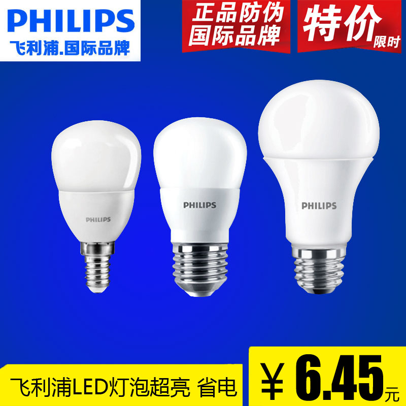 Philips LED bulb bulb e27e14 screw mouth energy saving lamp 3w5w7w8w9w13w warm white light super bright package