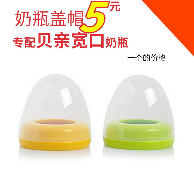 Конкретно с голубь ширина калибра бутылочка для кормления крышка крышка группа / поворотный крышка + надстройка бутылочка для кормления монтаж BA61BA62