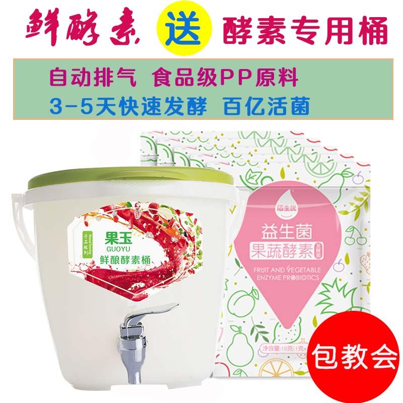 微瑕疵家用鲜酿酵素果疏专用益生菌粉水果酵素桶5L小资同款发孝桶