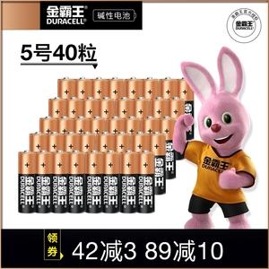 领3元券购买金霸王五号5号40粒玩具遥控器小计
