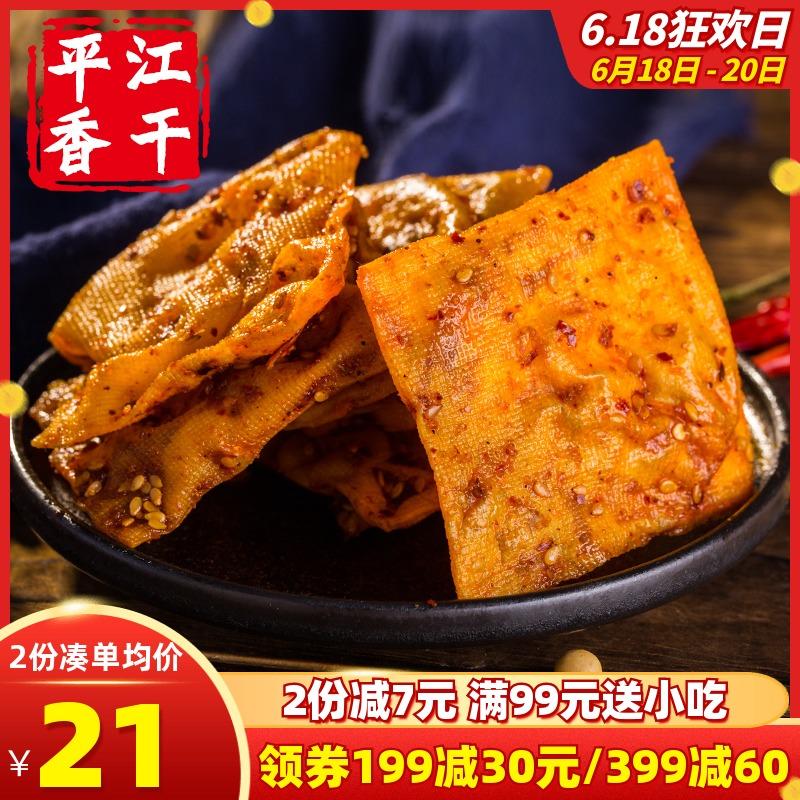 湖南平江特产香辣豆干泡泡干 豆皮香干 网红零食儿时怀旧辣货小吃