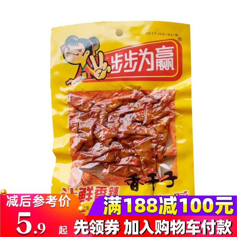 [188-100]湖南特产步步为赢香干子牛汁素肠50g*3包辣豆干辣条零食
