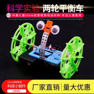 幼儿园小学生科学实验玩具两轮平衡车机器人 科技小制作A44