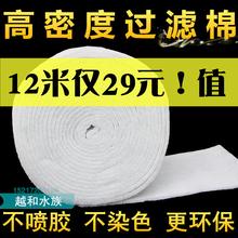 【天天特价】鱼缸水族箱过滤棉生化棉净化棉过滤材料过滤器滤材
