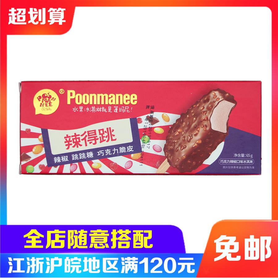 蓬玛尼新品辣得跳巧克力雪糕冰淇淋辣椒跳跳糖冰棍冷饮冰糕5支