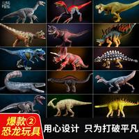 玩模乐儿童恐龙玩具模型仿真动物牛龙小暴龙美甲龙男孩礼物3-10岁