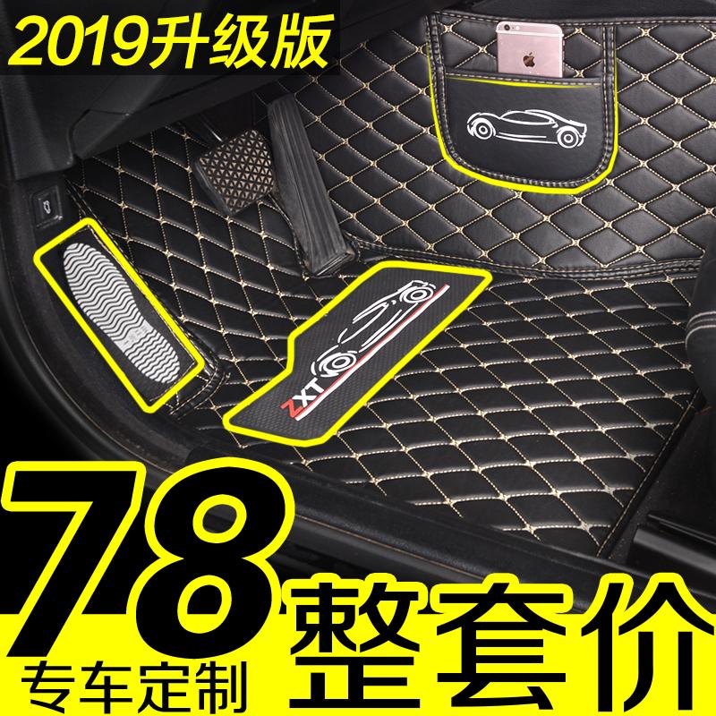 全大包围脚垫专用宝骏310w/510/530/560/610乐驰北汽幻速s2/s5/s6