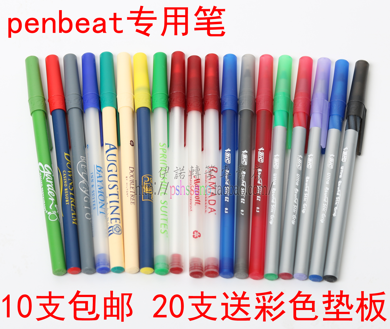penbeat专用笔垫板套装bic比克圆珠笔盒套餐10支包邮20支送垫板