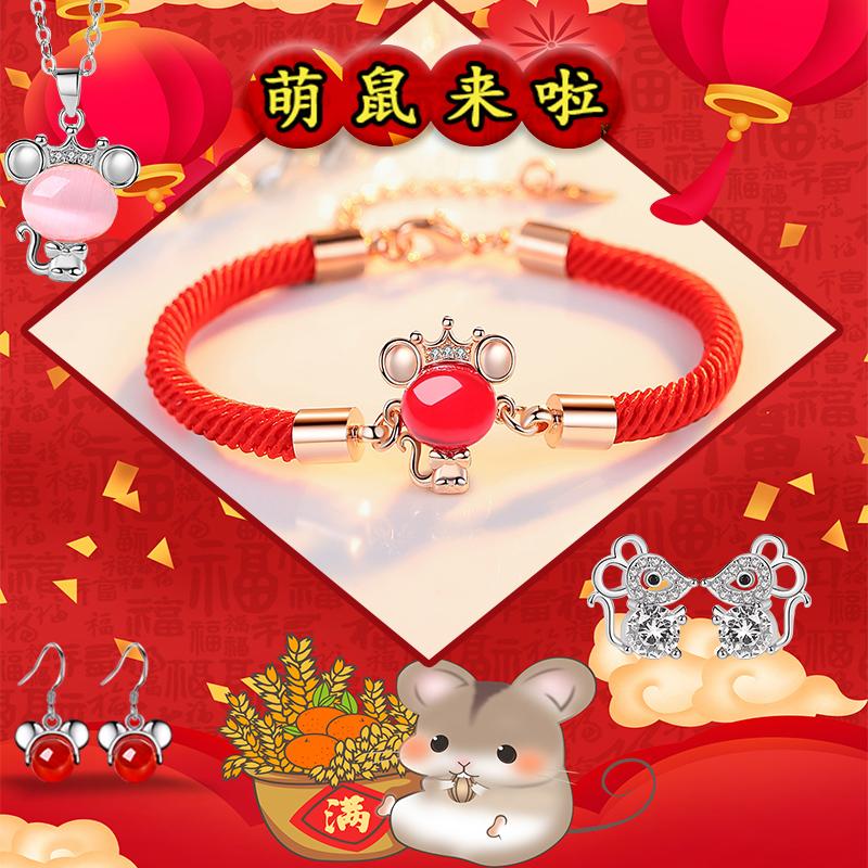 S925银手链女鼠年转运红绳手链本命年转运手饰品属鼠手绳闺蜜礼物