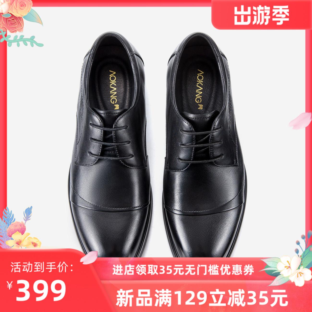 奥康男鞋德比真皮舒适结婚单鞋商务正装皮鞋透气简约宴会休闲鞋子