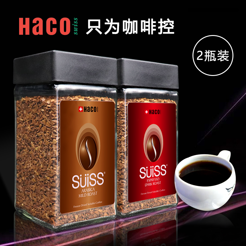 HACO lyophilized black coffee instant pure coffee powder 100g * 2 bottles imported from Switzerland
