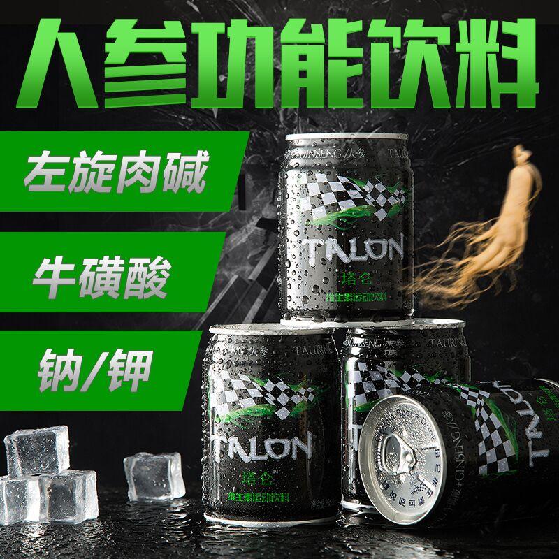 塔仑 维生素运动饮料功能提神人参体质网红12罐装