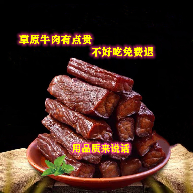 Xilinguole authentic beef jerky 500g sugar free bulk 80% dry carbon roast package inner Mongolia grassland specialty