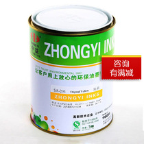 Zhongyi SA-203 raw Yellow 206 lime yellow PVC screen Printing Ink light factory Direct Sales 1 kg