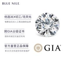 Nile圆形裸钻30分50分1克拉真钻石定制正品GIA证书3EX无荧光Blue