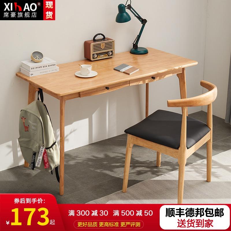 实木书桌电脑桌家用写字台学生写字桌简约办公桌卧室简易桌子