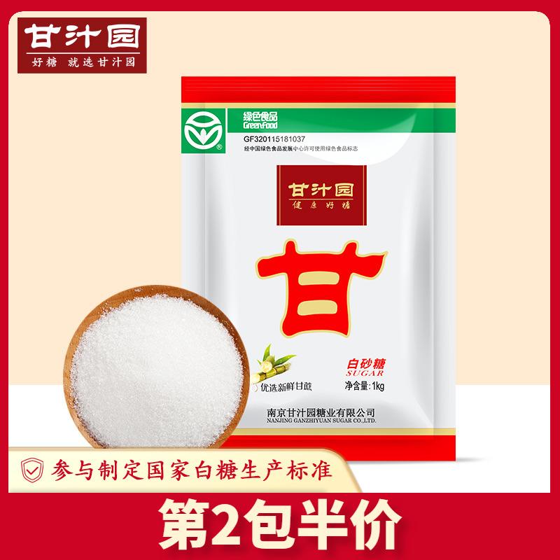 甘汁园白砂糖1kg 家用甘蔗白糖砂糖冲饮调味烘焙糖 袋装散装批发