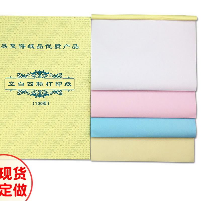 A4A5针式空白打印纸二联三联四联无碳复写纸手写机打复印本纸定做