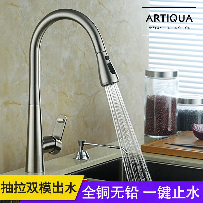德国ARTIQUA 抽拉式厨房水龙头冷热全铜水槽洗衣台家用洗菜盆龙头