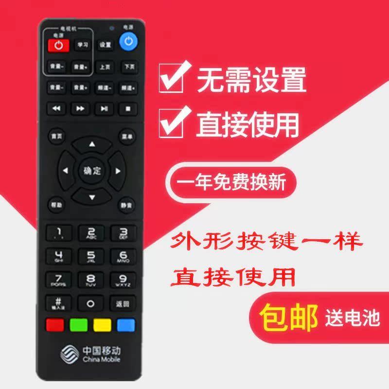 原装中国移动广西专用巴马九州九洲PTV-8508遥控器