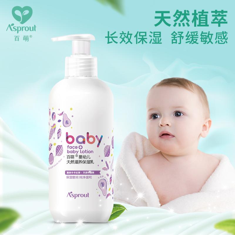 百萌婴儿润肤乳身体乳夏季新生儿保湿滋润全身乳液宝宝用品300ml