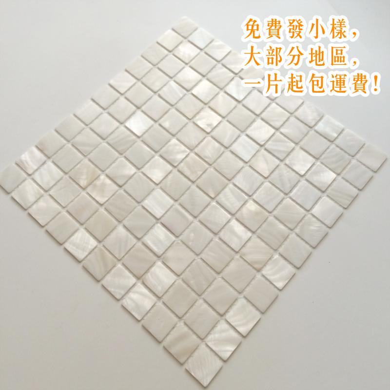 貝殻のモザイクの白い貝はプールのモザイクのタイルの背景の壁の防水のモザイクのカウンターの現物を縫って郵送します。