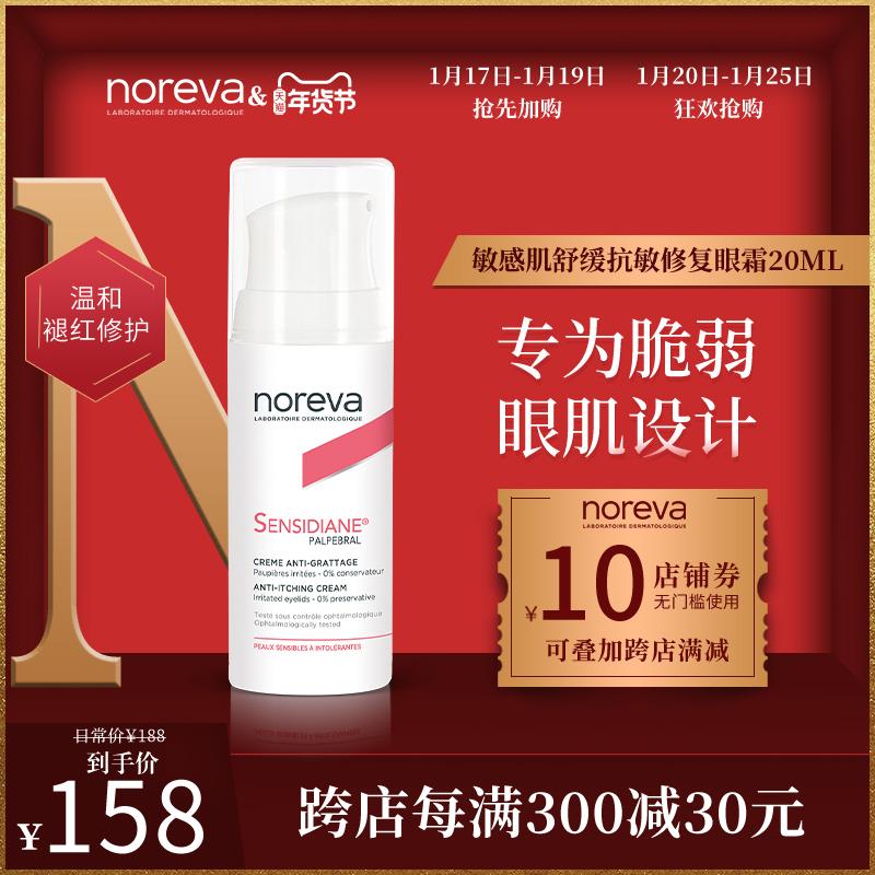 noreva欧诺颜SENSIDIANE舒缓抗敏修复眼霜20ml补水去细纹紧致抗皱