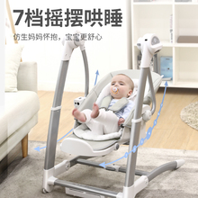 Electric sleeping artifact baby rocking chair children dining chair multi-functional two-in-one baby comforting cradle bed