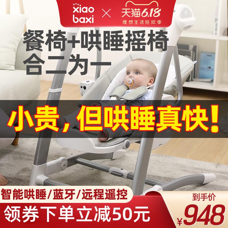 电动哄睡神器宝宝摇摇椅餐椅摇篮床