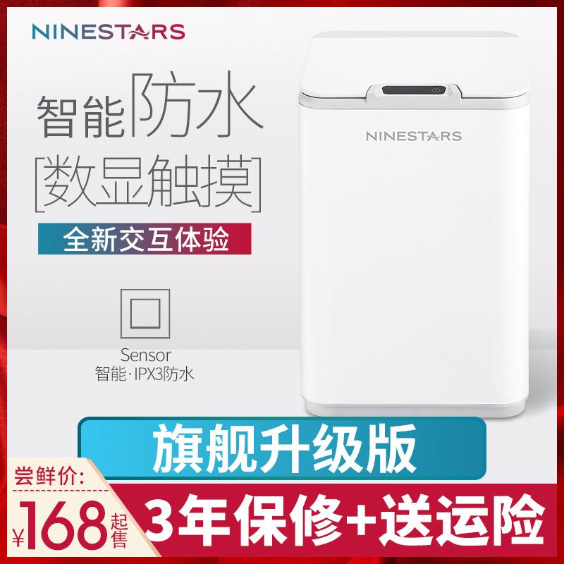 ninestars納仕達智能感應垃圾桶家用廚房客廳衛生間浴室防水自動
