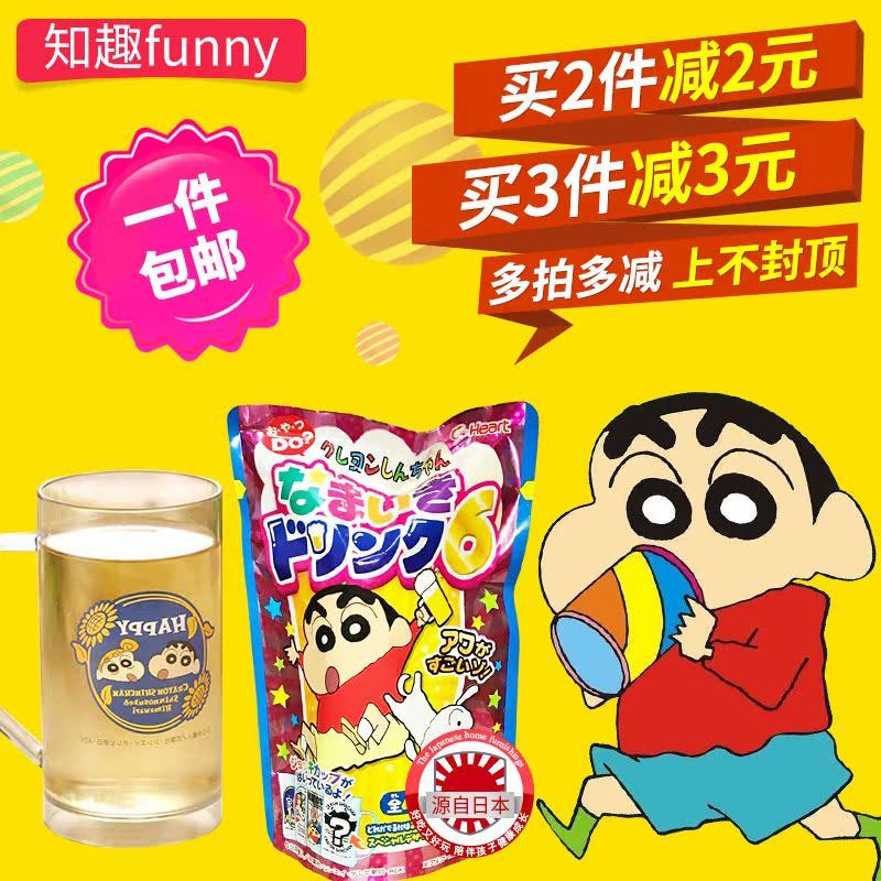 日本食玩蜡笔小新啤酒杯清凉饮料diy手工糖果儿童可食小伶玩具