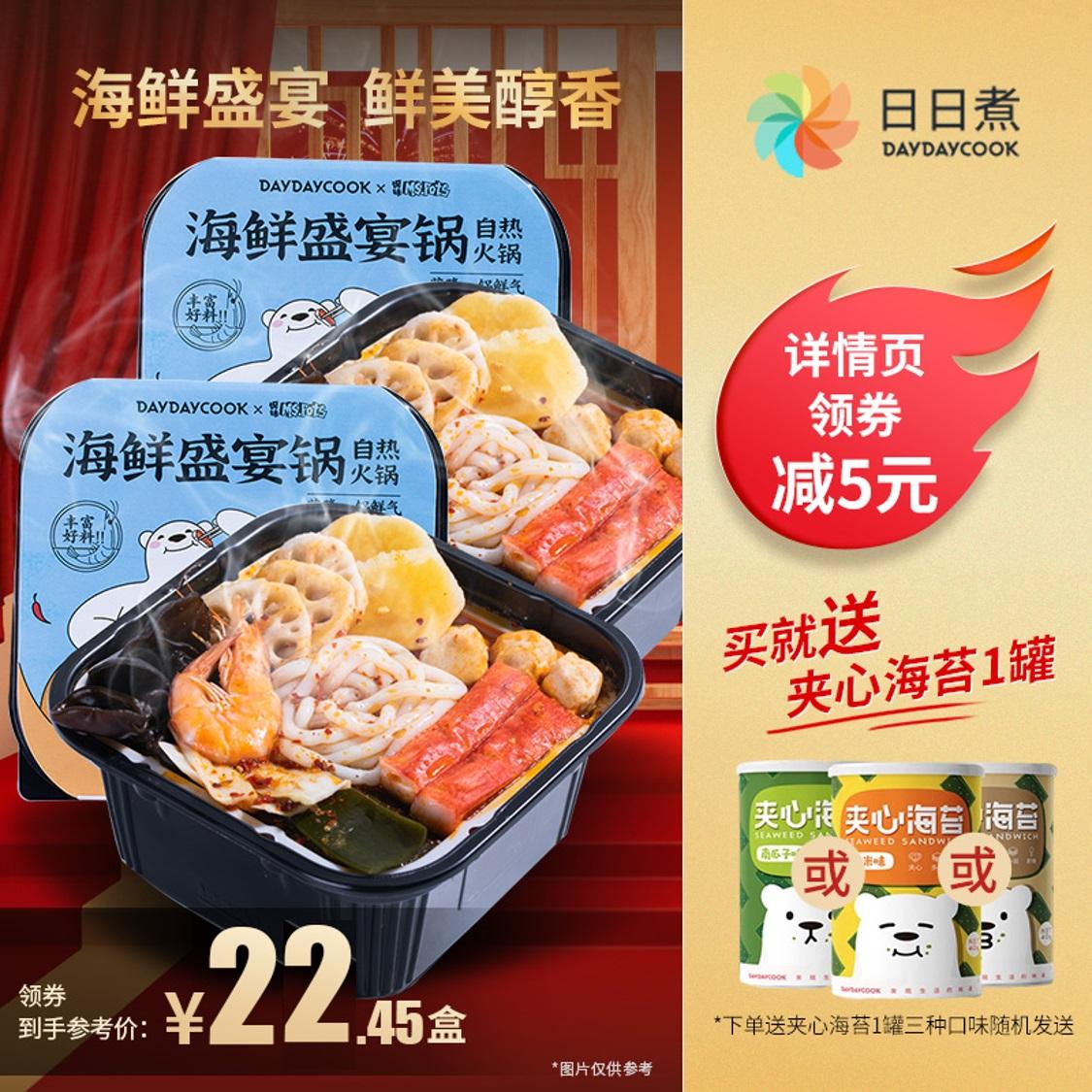 【专享】日日煮懒人火锅自热火锅海鲜锅重庆老火锅方便速食2盒装