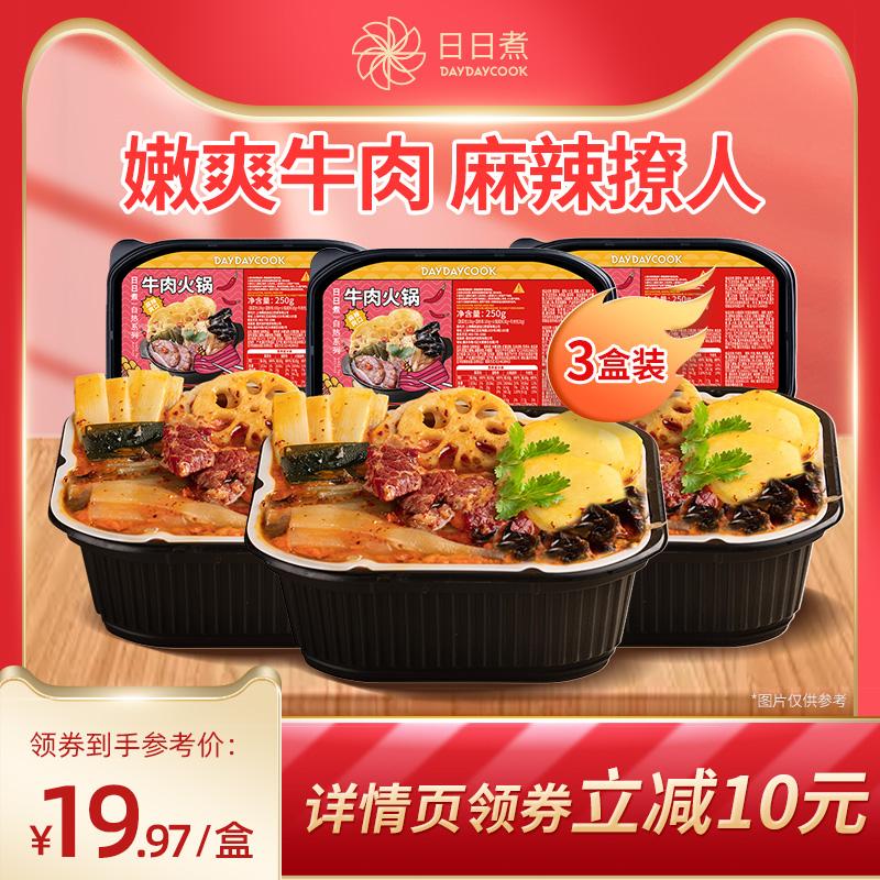 日日煮自热锅牛肉火锅加热即食方便速食自助锅网红食品250g*3盒
