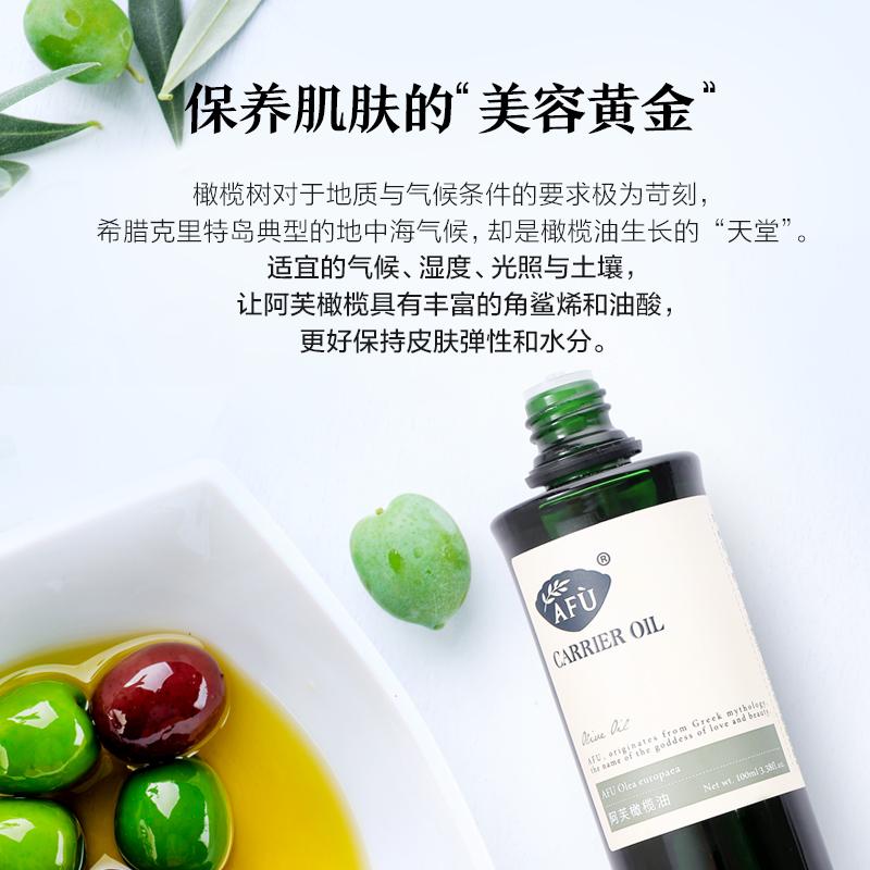 阿芙橄榄油 全身身体脸部按摩精油基础油植物油护肤补水保湿护发