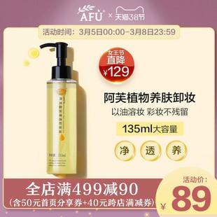 阿芙盈润清透卸妆油 清洁收缩毛孔面部卸妆脸部温和无刺激卸妆水