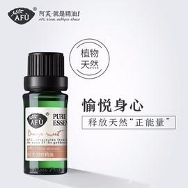 阿芙甜橙精油10ml 香薰护肤面部脸部按摩油全身身体植物天然单方图片