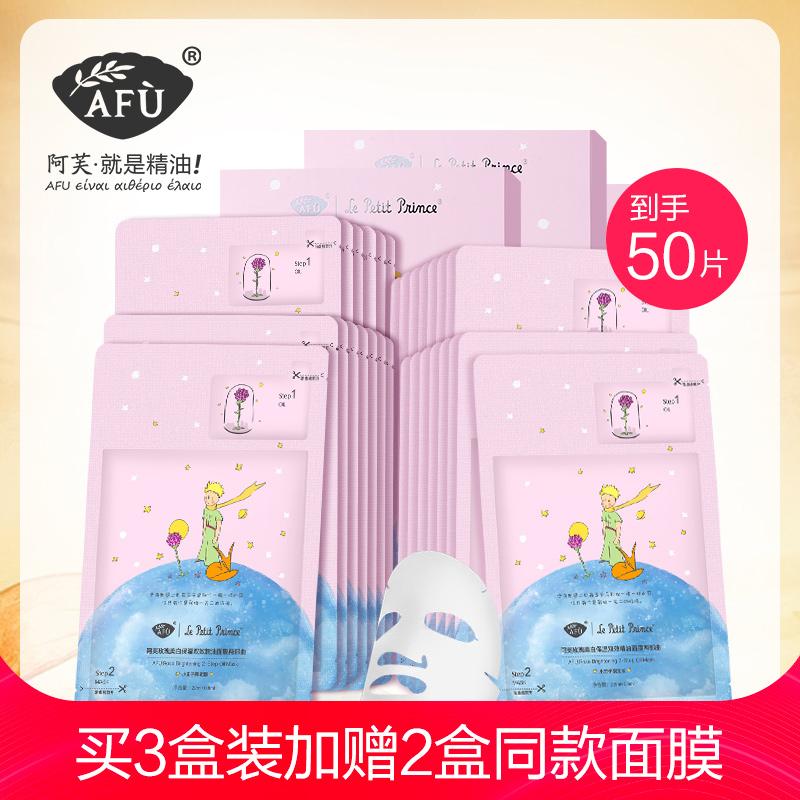 小王子玫瑰美白保湿双效精油面膜三盒装30片 补水保湿面膜女学生券后359.00元
