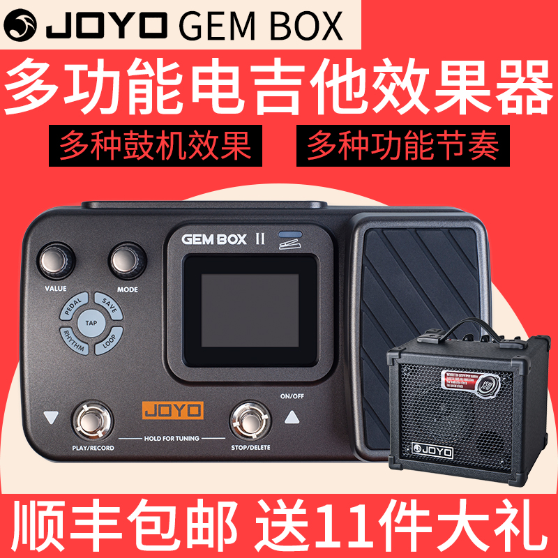 Выдающийся музыка JOYO электрогитара эффект устройство дерево гитара комплекс эффект устройства педаль эффект устройство GEMBOX группа барабан машинально