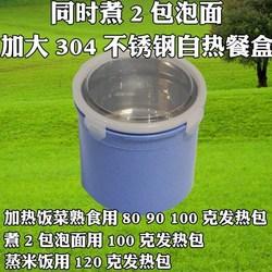 泡面不用插电的自热锅发热包专用加热饭盒包盒速热户外懒人自发热
