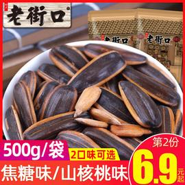 老街口焦糖味瓜子袋装山核桃味小包装炒货葵瓜子散装5斤零食小吃