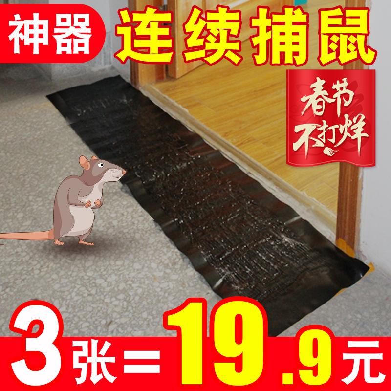 老鼠膠強力粘鼠板一窩端家用全自動滅鼠連續補抓捉老鼠撲捕鼠神器