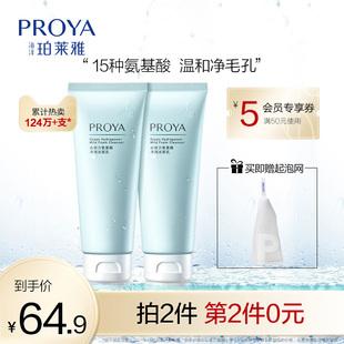 珀莱雅氨基酸洗面奶学生深层清洁收缩毛孔补水保湿温和洁面乳男女