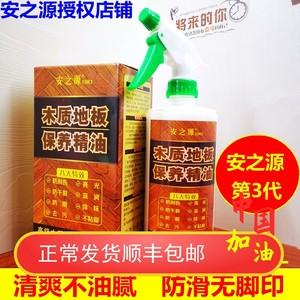 安之源木质地板保养精油实木复合家具养护油精清洁抛光液体蜡热销